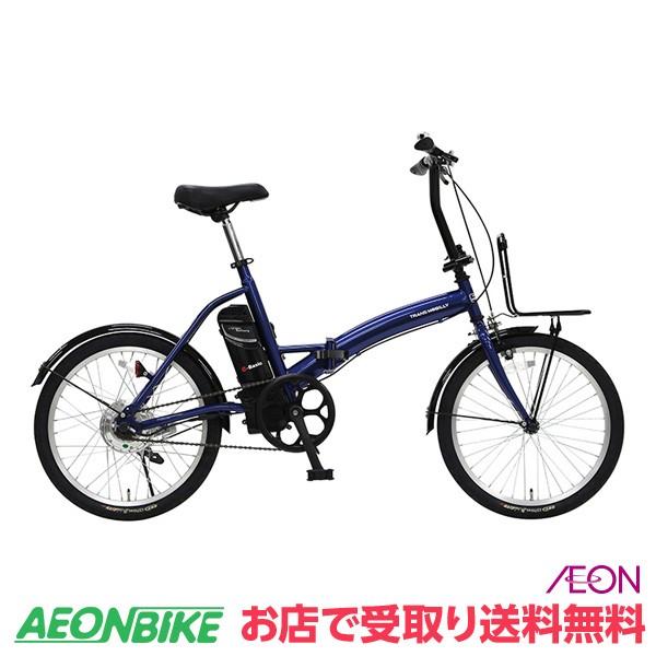 クーポン配布中!電動 アシスト 自転車 トランス...
