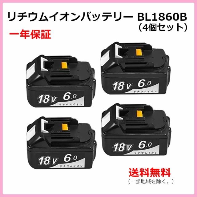 マキタ 互換バッテリー BL1860B 18v 6Ah(4個セッ...