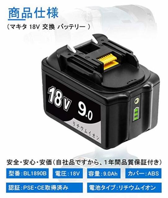 マキタ 18v 互換バッテリー 1個 BL1890B 18v 9A.h...