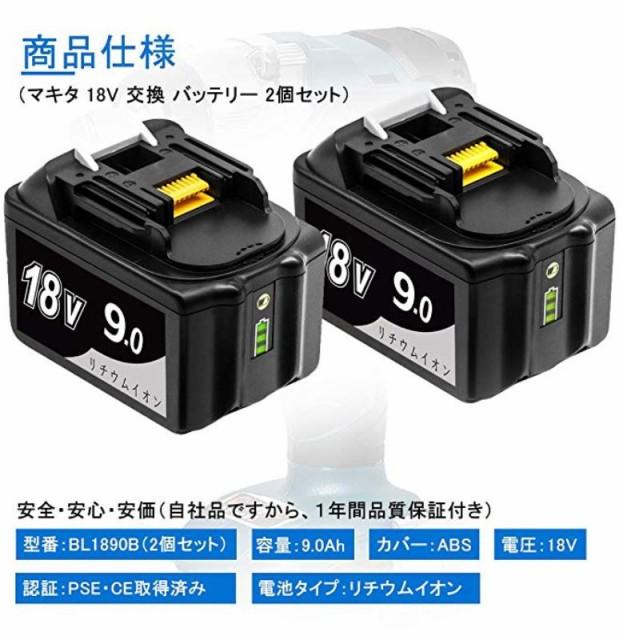 マキタ 18v 互換バッテリー BL1890B 18v 9A.h 残...