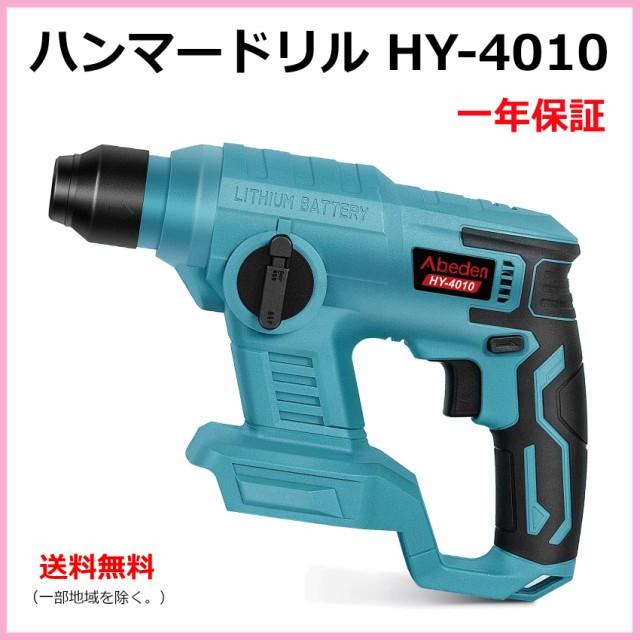 ハンマードリル HY-4010 パッケージモータ 搭載 ...