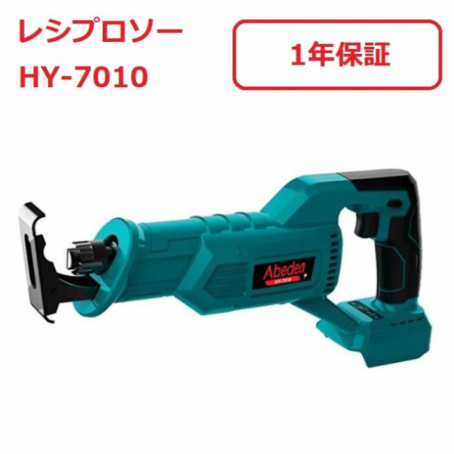 レシプロソー HY-7010(青)充電式 コードレス マ...