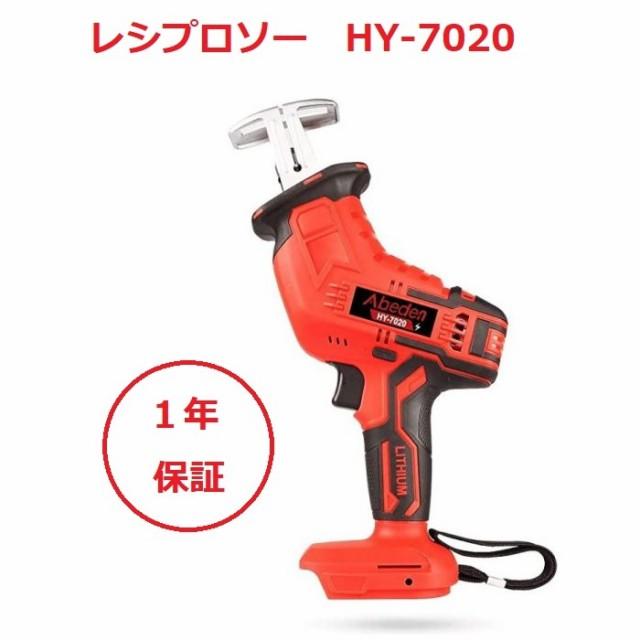 レシプロソー HY-7020 (赤) マキタ 18V バッテリ...
