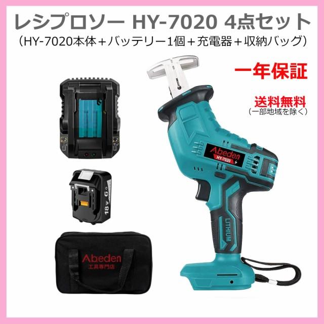 充電式レシプロソー 4点セット HY-7020本体 + バ...