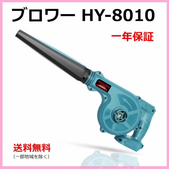 ブロワー(青)HY-8010 マキタ 18V バッテリー 使...