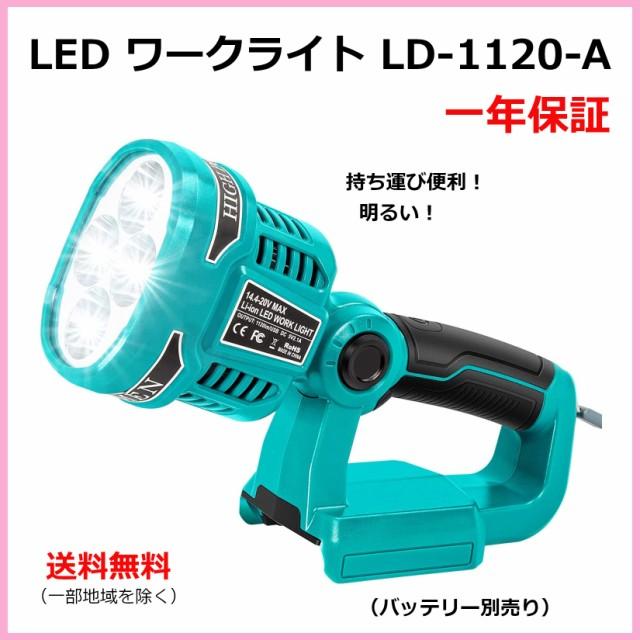 LEDワークライト LD-1120-A 充電式 コードレス LE...