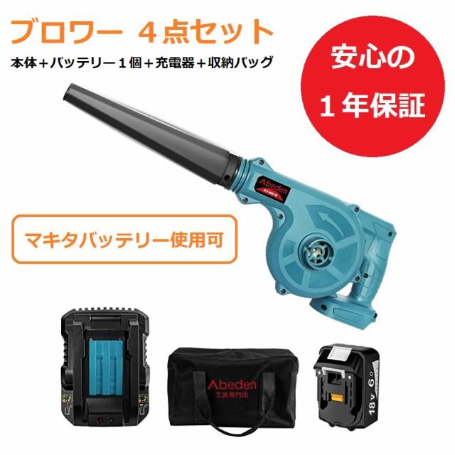 ブロワー 4点セット HY-8010本体 + バッテリー BL...