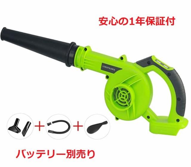 ブロワー(黄緑)マキタ 18V バッテリー 使用可 ...