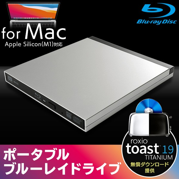 Mac / M1 Mac用外付けブルーレイドライブ ポータ...