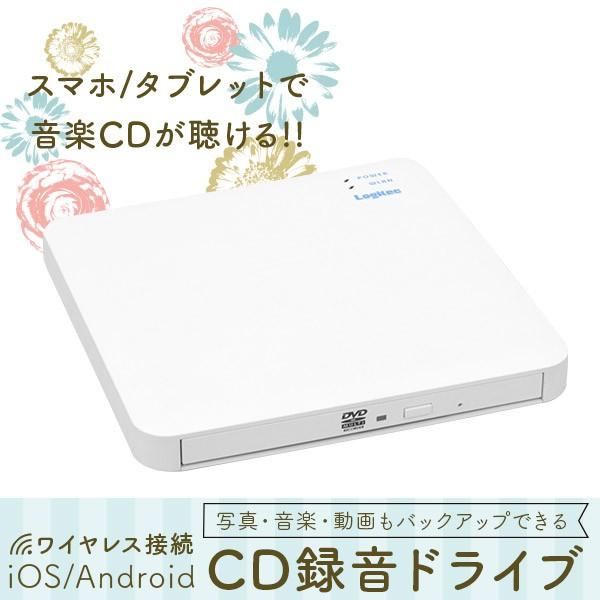 Logitec iPhone スマホ タブレット CDレコーダー ...