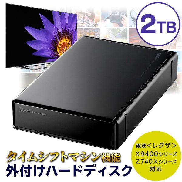 東芝レグザ タイムシフトマシン対応 TV録画専用 ...