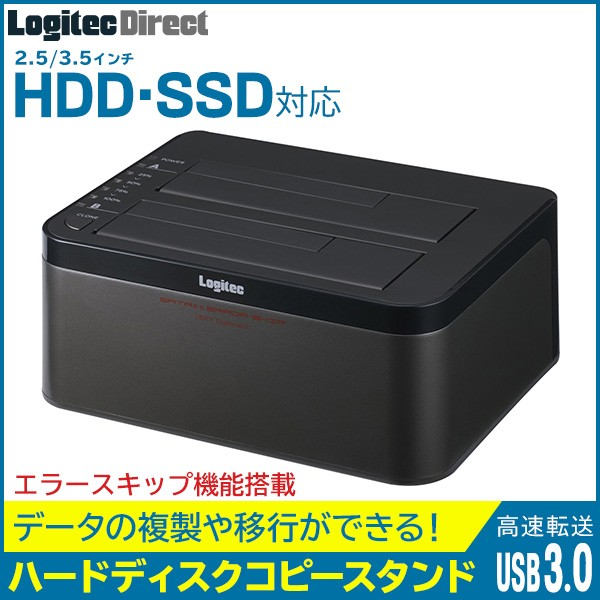 エラースキップ機能搭載 ハードディスク SSD コピ...