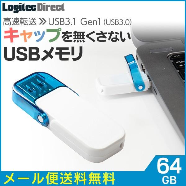 メール便送料無料 USBメモリ 64GB USB3.1 Gen1(U...
