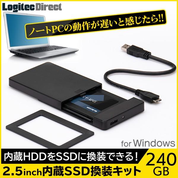 内蔵SSD 240GB 変換キット HDDケース・データ移行...