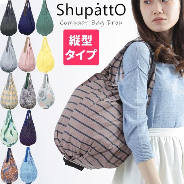 【メール便送料無料】Shupatto シュパット エコバ...
