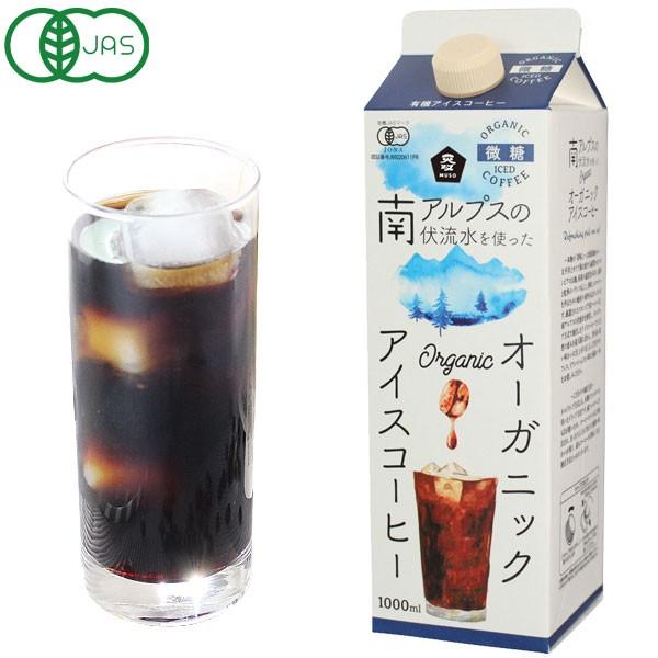 【夏季限定】オーガニックアイスコーヒー 微糖(1...