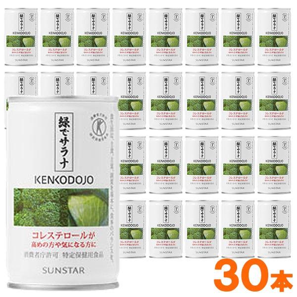 緑でサラナ(160g×30缶)【サンスター】【いつで...