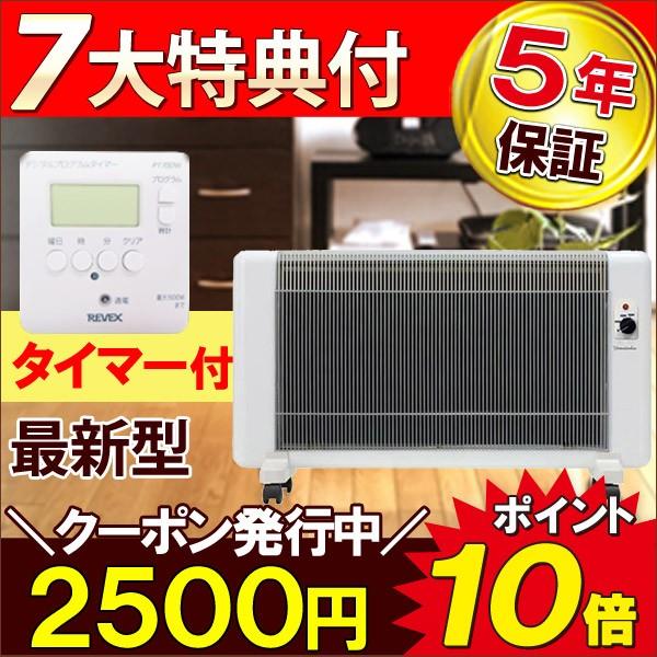 遠赤外線パネルヒーター 夢暖望900型(ホワイト)...