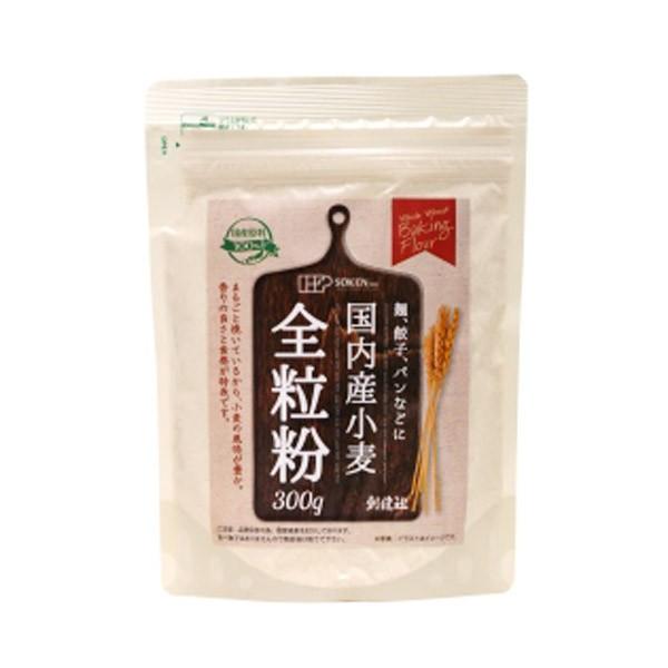 国内産小麦 全粒粉(300g)【創健社】