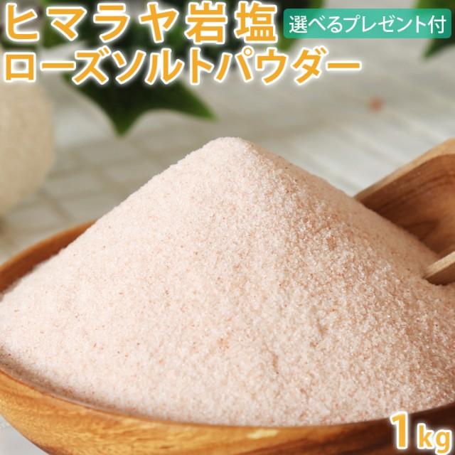 【ネコポス送料無料】 ヒマラヤ岩塩 ローズソルト...