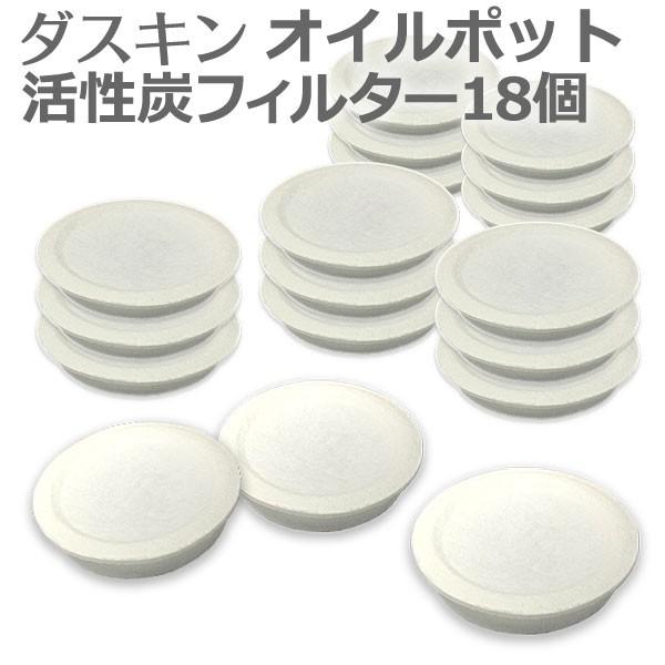 ダスキン オイルポット 活性炭 フィルター 18個 (...