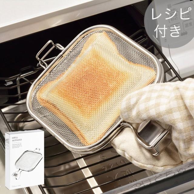 ホットサンドメーカー 耳まで 「 グリルホットサンドメッシュ 」( レイエ leye ホットサンド レシピ トースター 魚焼きグリル グリル ア
