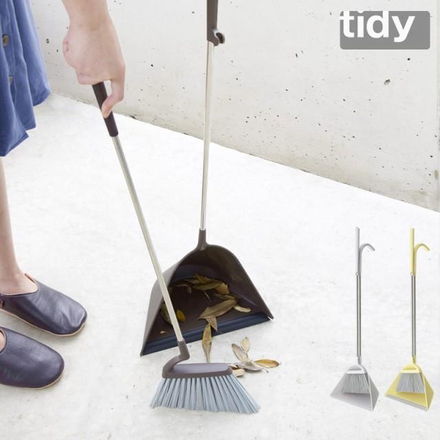 ほうき ちりとり セット おしゃれ「tidy ティディ スウィープ」全3色【ホウキ チリトリ セット シンプル 玄関 室内 ほ