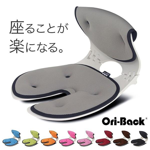 姿勢矯正 椅子OriBack Chair オリバックチェア ( 姿勢トレーニングチェア オリバック Ori-Back 猫背矯正 骨盤 腰痛対策 腰痛 クッション