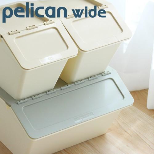 スタックストー ペリカン ワイド 30.4L ( 全7色 収納ボックス フタ付き 子供部屋 収納 おもちゃ 片付け ケース stacksto オモチ箱 インテ