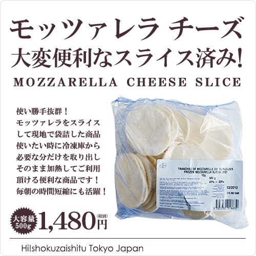 チーズ ユーリアル社 モッツァレラチーズ スライ...