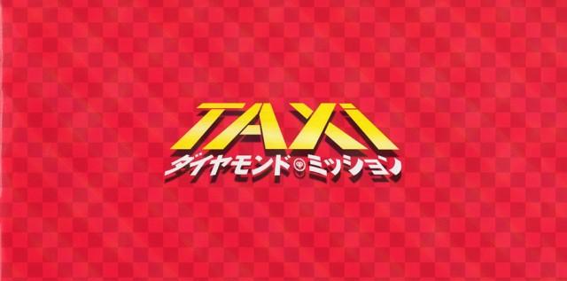 映画パンフレット『TAXi ダイヤモンド・ミッショ...