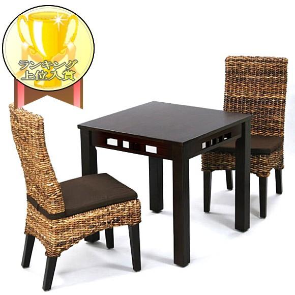 アジアン家具 ダイニングセット バナナリーフ ウォーターヒヤシンス バリ家具 ダイニングテーブル 3点セット T17A4042(T170AT+C404AT×2