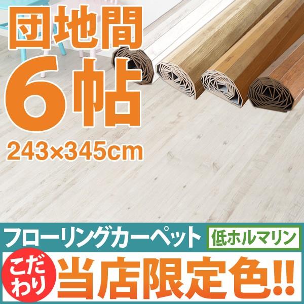 0W2306 【当店限定色】フローリングカーペット プ...