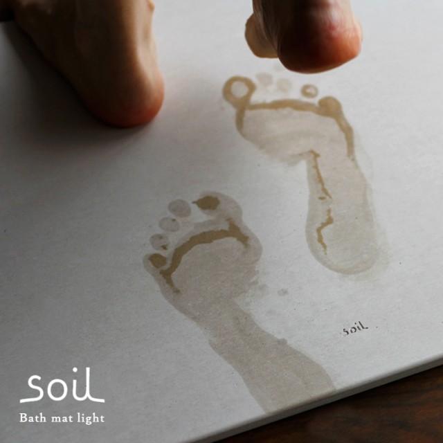 [送料無料]バスマット 珪藻土 soil ソイル「バス...