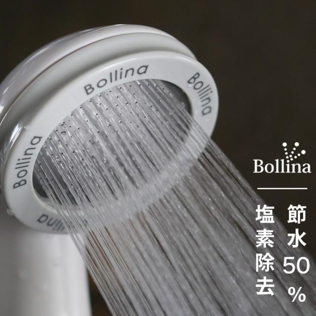 【送料無料】シャワーヘッド 塩素除去「Bollina Pulito(ボリーナプリート)」【マイクロナノバブル  節水 田中金属】