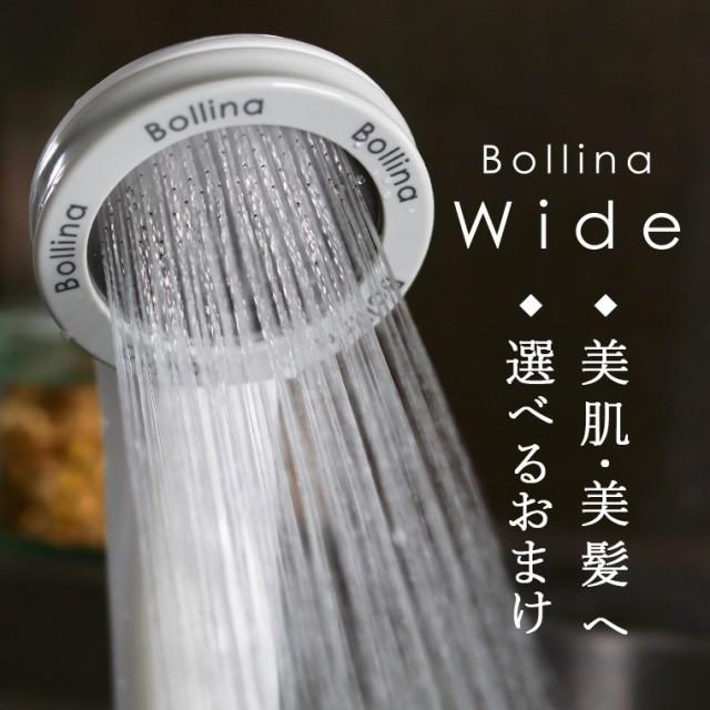 【送料無料】マイクロバブルシャワーヘッド「BollinaWide(ボリーナワイド/ホワイト)」【マイクロナノバブル シャワーヘッド 節水 50%