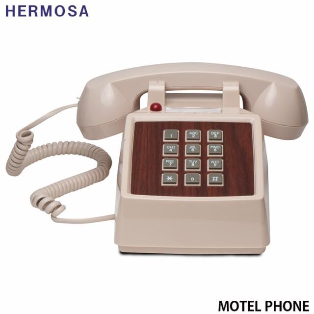 ハモサ モーテルフォン 電話 電話機 固定電話 家...