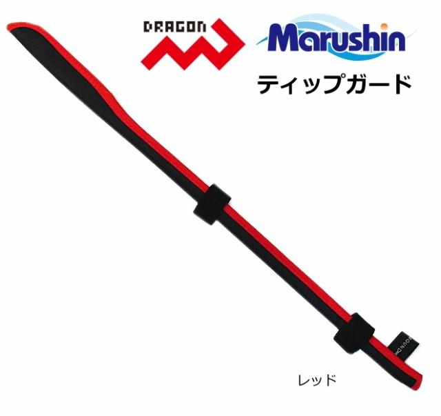 マルシン漁具 ドラゴン ティップガード 40cm (レ...