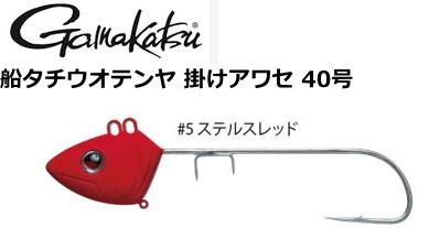 がまかつ 船タチウオテンヤ (掛けアワセ40号) #5 ...