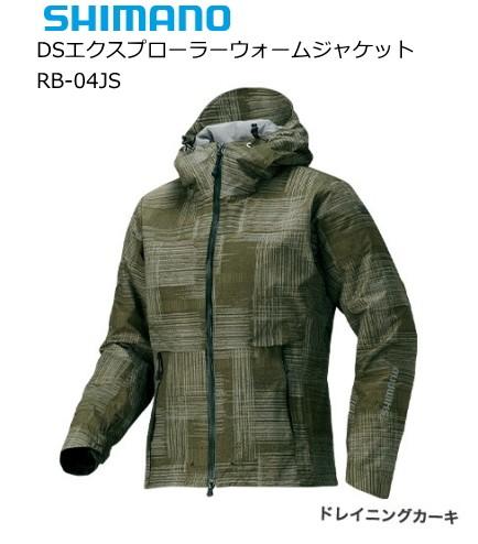 シマノ DSエクスプローラーウォームジャケット RB...