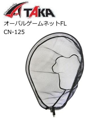 タカ産業 オーバルゲームネットFL CN-125 ブロン...