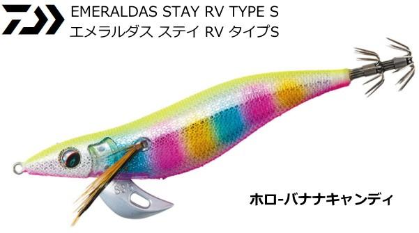 ダイワ エメラルダス ステイ RV タイプS #ホロ-バ...