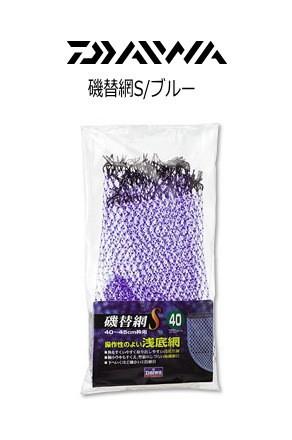 ダイワ 磯替網S (40cm/ブルー) (40〜45cm用) (O...