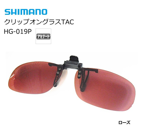 シマノ クリップオングラスTAC HG-019P マットブ...