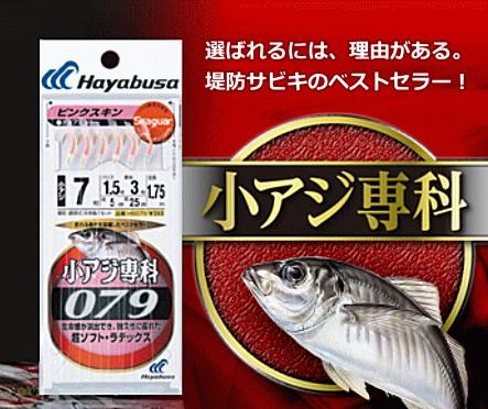 ハヤブサ 小アジ専科 079 ピンクスキン オキアミ...