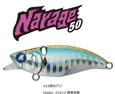 ブルーブルー (BlueBlue) ナレージ 50 #23 房州ア...