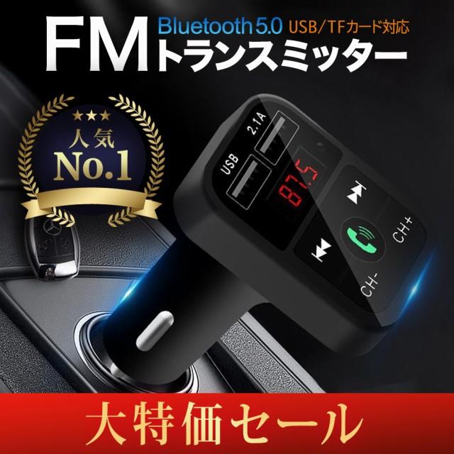 FMトランスミッター Bluetooth 5.0 iPhone Androi...