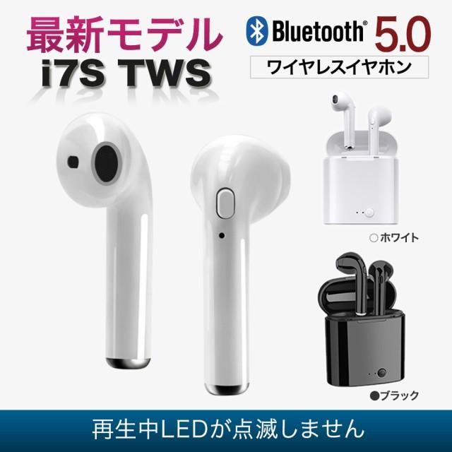 ワイヤレスイヤホン Bluetooth 5.0 iPhone androi...