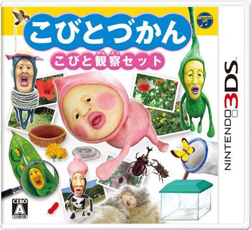 ★人気★こびとづかん こびと観察セット - 3DS