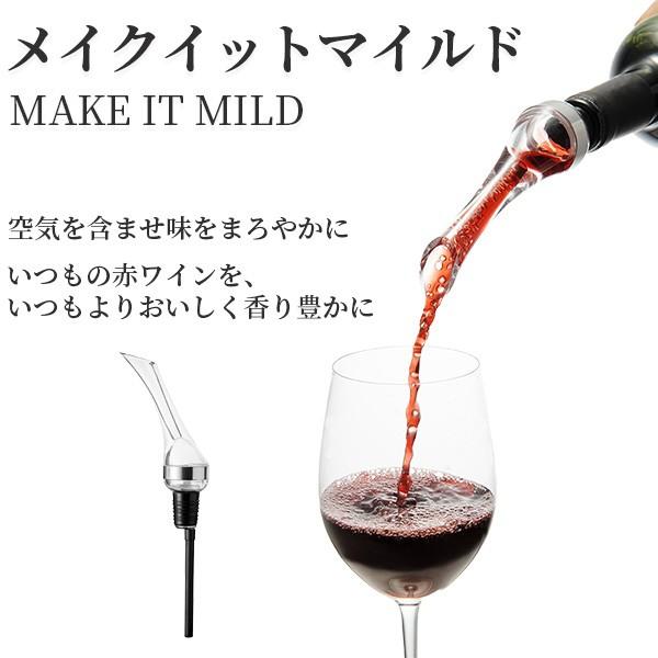 ワイン ポアラー メイクイットマイルド‐ワインエアレーター 注ぎ口 液だれ防止 デカンタースパウト 分解洗浄 ワインアクセサリー あおぞ